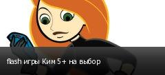 flash игры Ким 5+ на выбор