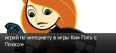играй по интернету в игры Ким Пять с Плюсом