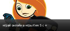 играй онлайн в игры Ким 5 с +