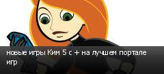 новые игры Ким 5 с + на лучшем портале игр