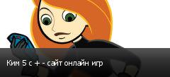 Ким 5 с + - сайт онлайн игр