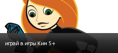 играй в игры Ким 5+