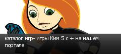 каталог игр- игры Ким 5 с + на нашем портале