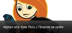 портал игр- Ким Пять с Плюсом на сайте