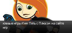 клевые игры Ким Пять с Плюсом на сайте игр