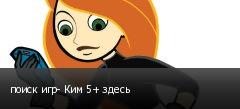 поиск игр- Ким 5+ здесь