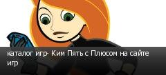 каталог игр- Ким Пять с Плюсом на сайте игр
