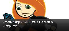 играть в игры Ким Пять с Плюсом в интернете