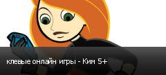 клевые онлайн игры - Ким 5+