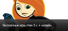 бесплатные игры Ким 5 с + онлайн