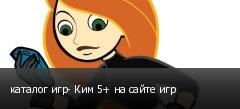 каталог игр- Ким 5+ на сайте игр