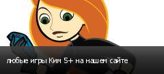 любые игры Ким 5+ на нашем сайте