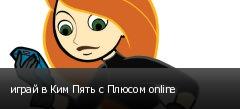 играй в Ким Пять с Плюсом online