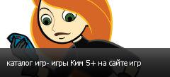 каталог игр- игры Ким 5+ на сайте игр