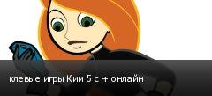 клевые игры Ким 5 с + онлайн