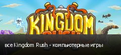 все Kingdom Rush - компьютерные игры