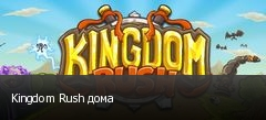 Kingdom Rush дома