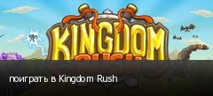 поиграть в Kingdom Rush