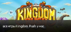 все игры Kingdom Rush у нас