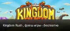 Kingdom Rush , флеш игры - бесплатно