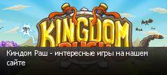 Киндом Раш - интересные игры на нашем сайте