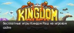 бесплатные игры Киндом Раш на игровом сайте