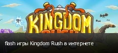 flash игры Kingdom Rush в интернете