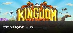 ����� Kingdom Rush