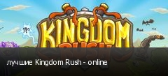 лучшие Kingdom Rush - online