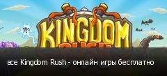 все Kingdom Rush - онлайн игры бесплатно