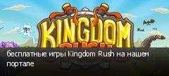 бесплатные игры Kingdom Rush на нашем портале