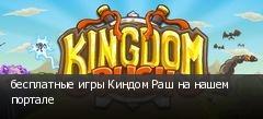 бесплатные игры Киндом Раш на нашем портале