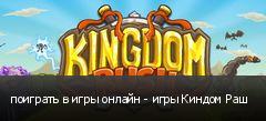 поиграть в игры онлайн - игры Киндом Раш