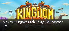 все игры Kingdom Rush на лучшем портале игр