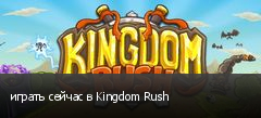 играть сейчас в Kingdom Rush