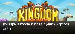 все игры Kingdom Rush на лучшем игровом сайте
