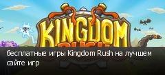 бесплатные игры Kingdom Rush на лучшем сайте игр