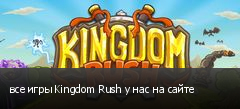 все игры Kingdom Rush у нас на сайте