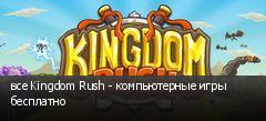 все Kingdom Rush - компьютерные игры бесплатно