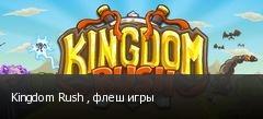 Kingdom Rush , флеш игры