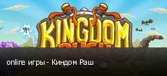 online игры - Киндом Раш