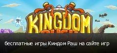 бесплатные игры Киндом Раш на сайте игр