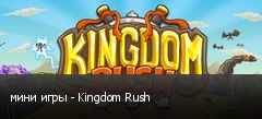 мини игры - Kingdom Rush