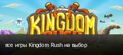 все игры Kingdom Rush на выбор