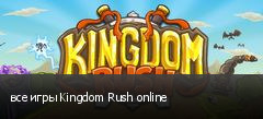 все игры Kingdom Rush online