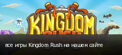 все игры Kingdom Rush на нашем сайте