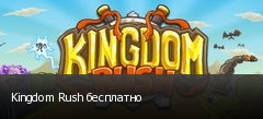 Kingdom Rush бесплатно