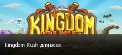 Kingdom Rush для всех