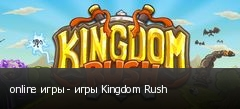online игры - игры Kingdom Rush