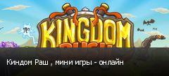 Киндом Раш , мини игры - онлайн